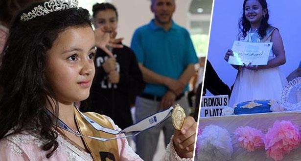 الطفلة المغربية  فردوس بوزريوح تفوز بتحدي القراءة العربي في ألمانيا