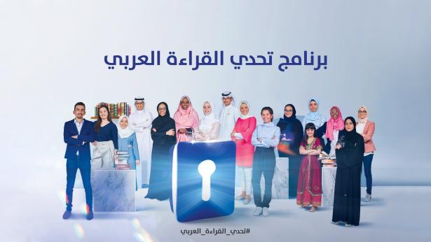 """""""تحدي القراءة العربي"""".. مغربية ضمن ثمانية متنافسين في المراحل الأخيرة"""