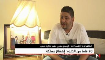 """الفنان الكوميدي الطاهر لزرق """"والاس"""": الملك محمد السادس يولي اهتماما خاصا بالفن الافريقي"""