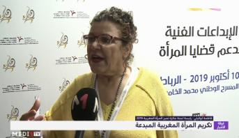 تكريم المرأة المغربية المبدعة