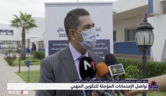 المغرب في مواجهة الجائحة .. تواصل الامتحانات المؤجلة للتكوين المهني