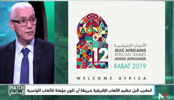 المغرب قبــِل تنظيم الألعاب الافريقية شريطة أن تكون مؤهلة للألعاب الأولمبية 2020