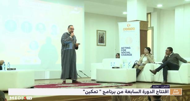 """الدار البيضاء.. افتتاح الدورة السابعة من برنامج """"تمكين"""""""