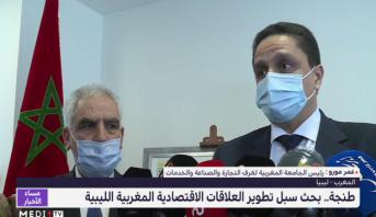 طنجة.. بحث سبل تطوير العلاقات الاقتصادية المغربية الليبية