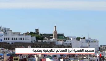 روبورتاج .. مسجد القصبة أبرز المعالم التاريخية بمدينة طنجة