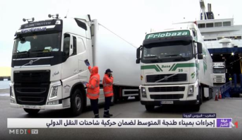 ميدي1تيفي ترصد حركية شاحنات النقل الدولي وإجراءات السلامة بميناء طنجة المتوسط