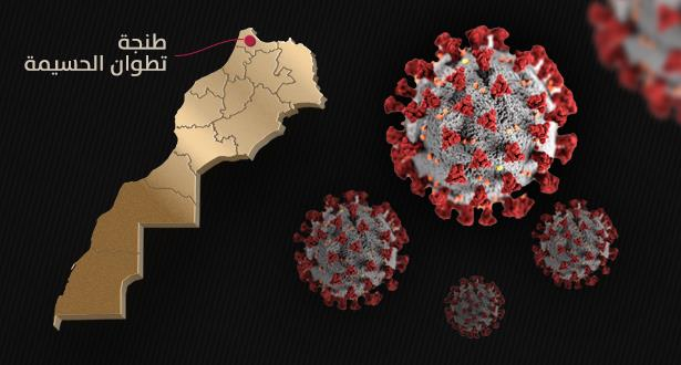معدل الشفاء من فيروس كورونا يفوق 85 في المائة بجهة طنجة-تطوان-الحسيمة