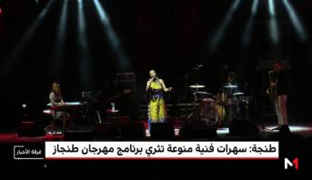 طنجة.. سهرات فنية منوعة تثري برنامج مهرجان طنجاز