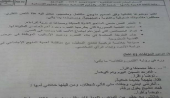 مسؤولة بوزارة التربية الوطنية تؤكد تسريب أوراق لامتحانات الباكلوريا