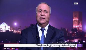 اليمين المتطرف ومخاطر الإرهاب خلال 2020