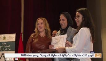 """تتويج ثلاث مقاولات بـ """"جائزة المساواة المهنية"""" برسم سنة 2019"""