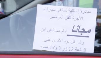 الدار البيضاء .. سيارات الأجرة  تنقل المرضى مجانا مرة كل أسبوع
