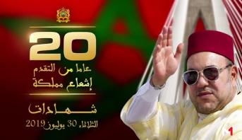 الذكرى الـ 20 لعيد العرش .. شهادات شخصيات دولية