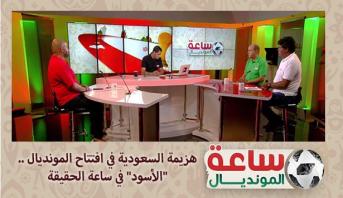 """ساعة المونديال > الحلقة (2) .. هزيمة السعودية في افتتاح المونديال .. """"الأسود"""" في ساعة الحقيقة"""