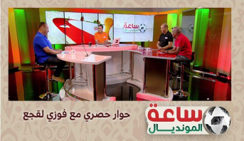 ساعة المونديال > الحلقة (15)  .. حوار حصري مع فوزي لقجع