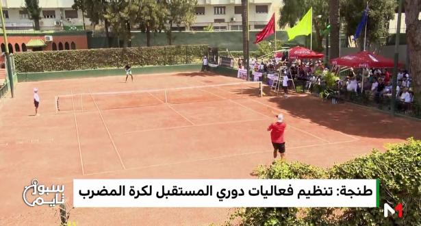 """طنجة .. تنظيم فعاليات الدوري الدولي """"المستقبل"""" لكرة المضرب"""