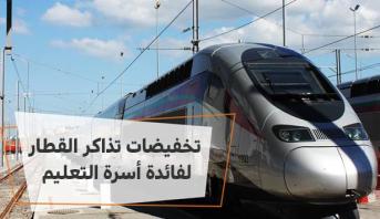 أسرة التعليم تستفيد من تخفضيات جديدة على تذاكر القطارات