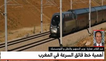 اعمارة : القطار فائق السرعة مشروع استراتيجي يضع المغرب ضمن مستويات التكنولوجيا العالية