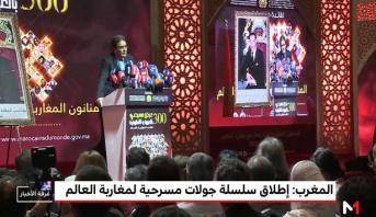 المغرب.. إطلاق سلسلة جولات مسرحية لمغاربة العالم
