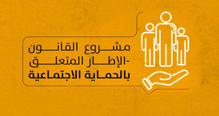 مشروع القانون-الإطار المتعلق بالحماية الإجتماعية