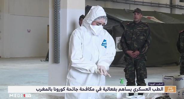 كاميرا ميدي1تيفي تزور المستشفى الميداني العسكري ببنسليمان