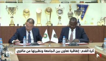 اتفاقية تعاون بين الجامعة الملكية المغربية لكرة القدم واتحاد مالاوي