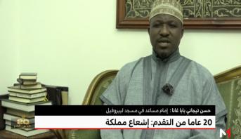 حسن تيجاني بابا غانا (إمام مساعد في مسجد ليبروفيل) يتحدث عن التعاون الغابوني المغربي في الجانب الديني