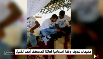 مخيمات تندوف.. وقفة احتجاجية لعائلة المختطف أحمد الخليل