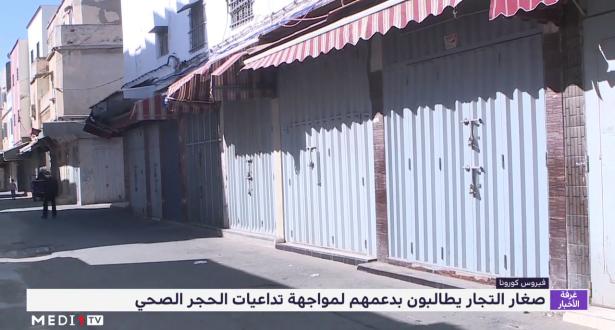 صغار التجار يطالبون بدعمهم لمواجهة تداعيات الحجر الصحي