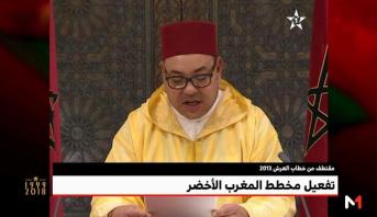 مقتطف من خطاب العرش 2013 .. تفعيل مخطط المغرب الأخضر