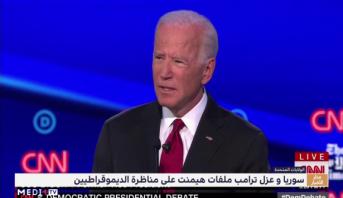 أمريكا .. سوريا وعزل ترامب ملفات هيمنت على مناظرة الديموقراطيين