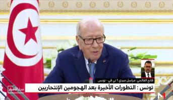 مراسل ميدي1تيفي يُسلط الضوء على التطورات الأخيرة بتونس