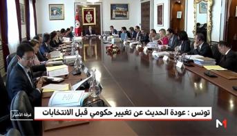 تونس.. عودة الحديث عن تغيير حكومي قبل الانتاخابات