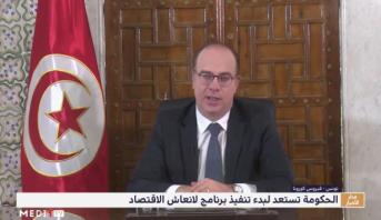 الحكومة التونسية تستعد لبدء تنفيذ برنامج لانعاش الاقتصاد