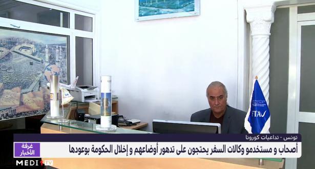 أصحاب ومستخدمو وكالات السفر بتونس يحتجون على تدهور أوضاعهم وإخلال الحكومة بوعودها