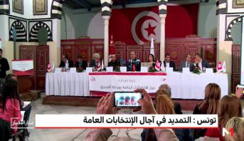 تونس .. تمديد آجال التسجيل للانتخابات العامة