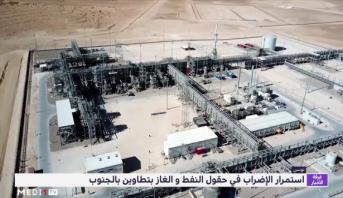تونس .. استمرار الإضراب في حقول النفط و الغاز بتطاوين بالجنوب