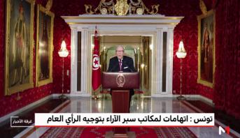 تونس .. اتهامات لمكاتب سبر الآراء بتوجيه الرأي العام