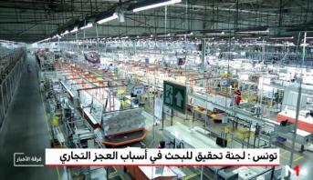 تونس .. لجنة تحقيق للبحث في أسباب العجز التجاري