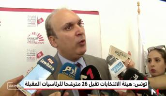 تونس .. هيئة الانتخابات تقبل 26 مترشحا للرئاسيات المقبلة