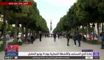 تونس .. إعادة فتح المساجد والأنشطة التجارية في الرابع من الشهر المقبل