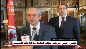 تونس .. رئيس البرلمان يتولى الرئاسة مؤقتا خلفا للسبسي