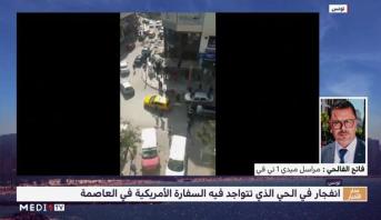 قتيلان في تفجير انتحاري بمحيط السفارة الأمريكية بتونس .. مراسل ميدي1تيفي يرصد التفاصيل