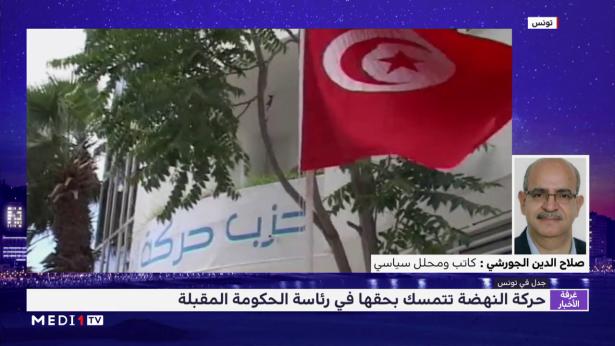 قراءة في الجدل السياسي حول تشكيل الحكومة التونسية المقبلة
