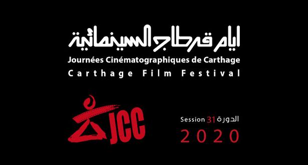 تونس .. انطلاق فعاليات الدورة 31 لأيام قرطاج السينمائية بمشاركة مغربية