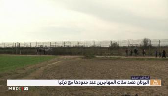 اليونان تصد مئات المهاجرين عند حدودها مع تركيا