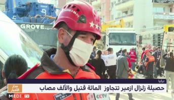 حصيلة زلزال ازمير تتجاوز  مائة قتيل وألف مصاب