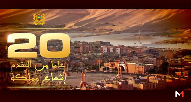 """""""20 عاما من التقدم .. إشعاع مملكة""""، عهد من تاريخ المغرب الحديث مكتسبات قوية على المستوى الداخلي و الخارجي"""