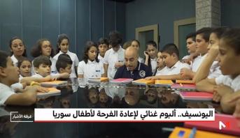 اليونسيف.. ألبوم غنائي لإعادة الفرحة لأطفال سوريا