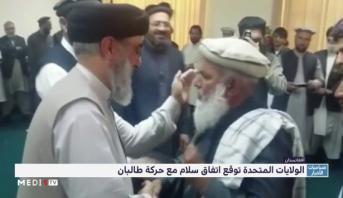 الولايات المتحدة توقع اتفاق سلام مع حركة طالبان